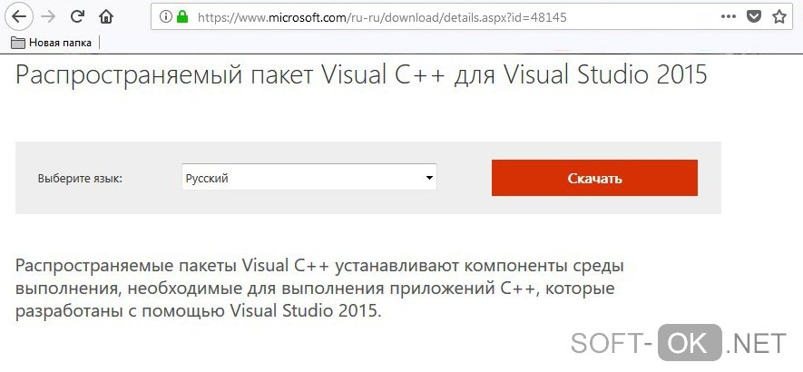 Скачивание и установка Microsoft Visual C++ для устранения ошибки 0x80240017 в Windows 7.