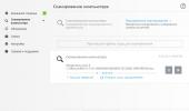 "Внешний вид ""ESET NOD32 Антивирус"""