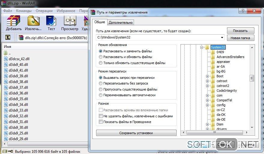 Замена библиотеки system32 для исправления ошикби ошибки 0xc000007b в играх
