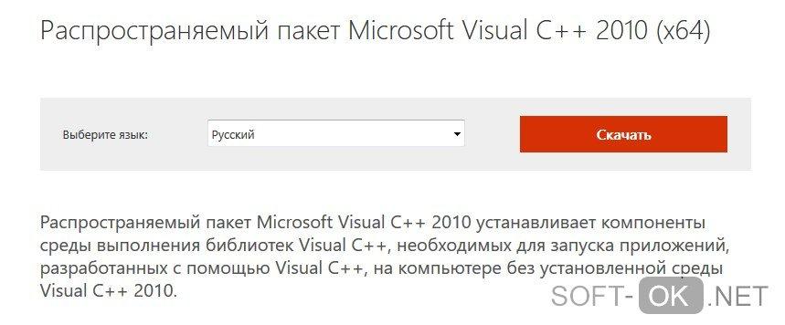 Переустановка Microsoft Visual C++ 2010 для решения ошибки 11