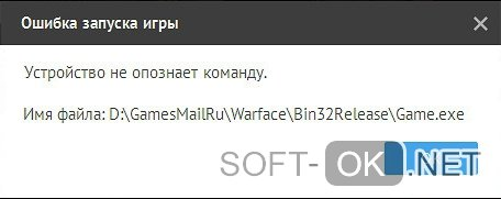 ошибка запуска игры warface отказано в доступе