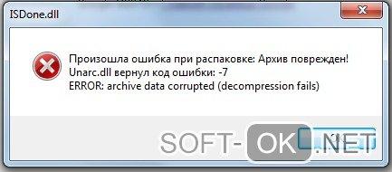 Ошибка ISDone.dll