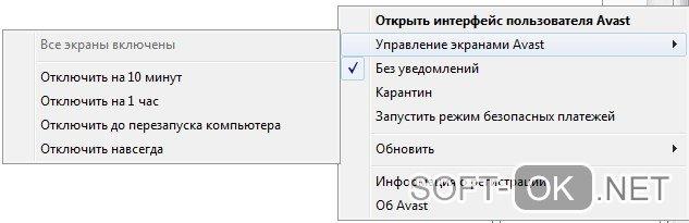 Отключения антивируса для решения ошибки ISDone.dll