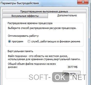 Увеличение файла подкачки для устранения ошибки ISDone.dll