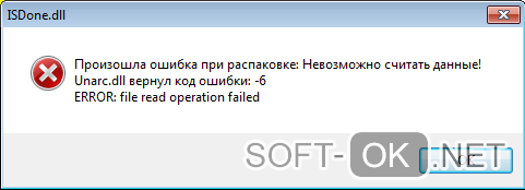 Ошибка ISDone.dll с кодом ошибки 6