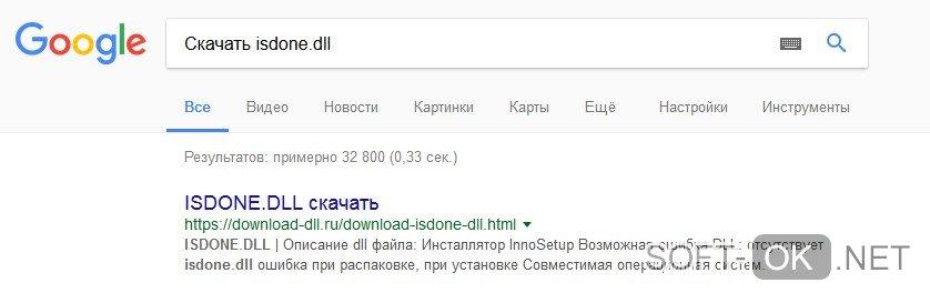Скачать ISDone.dll без ошибок