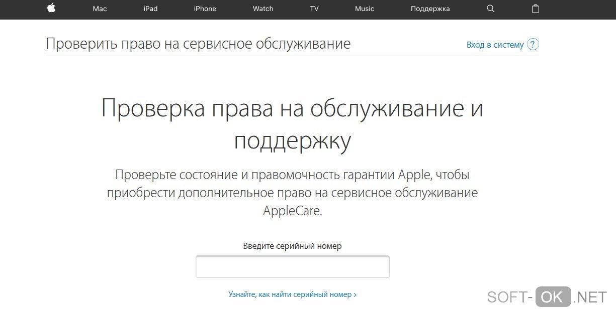 Проверка iPhone на ошибку 0xE8000013