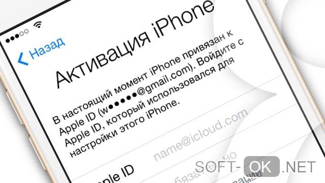 Ошибка активации Iphone