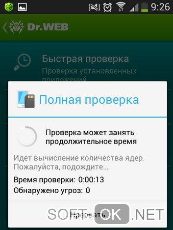Проверка на вирусы, для исправления ошибки com android phone