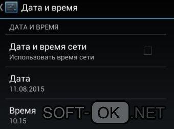 Действия для исправления ошибки com android phone