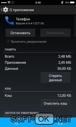 Очистка кэша для исправления ошибки com android phone