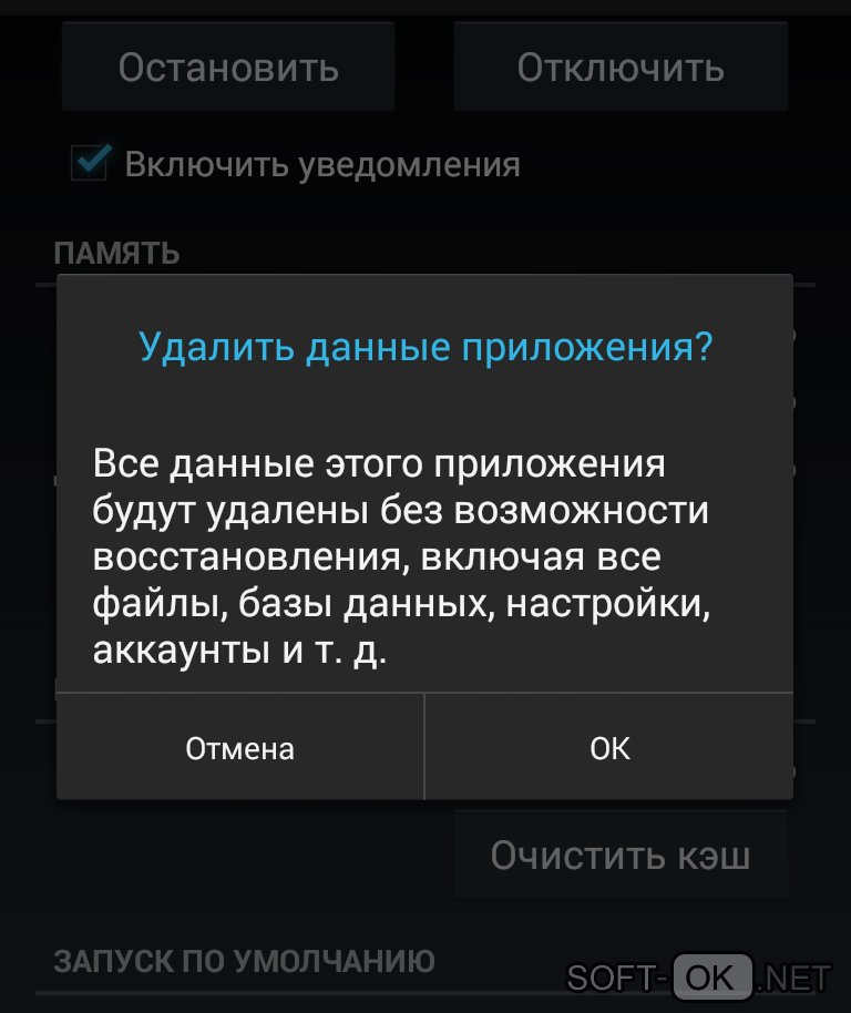 Очистка кэша для устранения ошибки android process acore