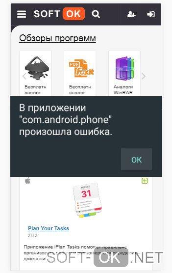 Произошла ошибка com android phone способы исправления