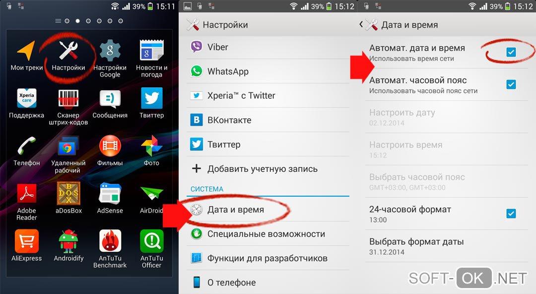 Изменение даты и времени для исправления ошибки com android phone