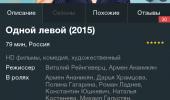 """Скриншот №1 """"TVZavr"""""""