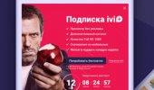 "Скриншот №1 ""ivi.ru"""