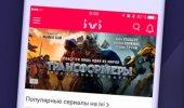 "Внешний вид ""ivi.ru"""