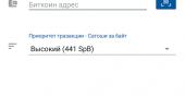 "Скриншот №1 ""Bitxfy Bitcoin Wallet"""