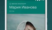 """Внешний вид """"WhatsApp Messenger"""""""