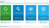 """Внешний вид """"Emsisoft Emergency Kit"""""""