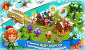"Скриншот №2 ""Новогодняя ферма Деда Мороза"""