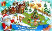 """Внешний вид """"Новогодняя ферма Деда Мороза"""""""