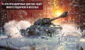 """Внешний вид """"World of Tanks Blitz"""""""