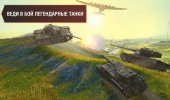 "Скриншот №1 ""World of Tanks Blitz"""
