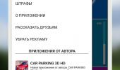 """Скриншот №1 """"ПДД Украина 2017"""""""