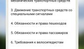"""Скриншот №2 """"ПДД Украина 2017"""""""
