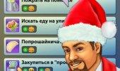 "Скриншот №1 ""Бомжара - история успеха"""