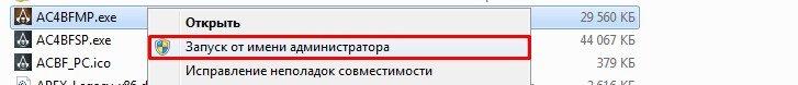 Отключение ограниченого доступа с ошибкой 0xc000007b