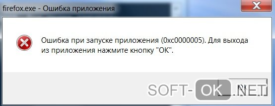 Ошибка 0xc0000005 windows 7
