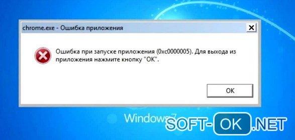 Ошибка при активизации приложения 0xc0000005