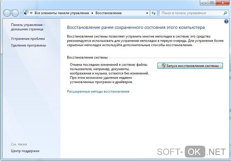 Восстановление системы для устранения ошибки 0xc0000005