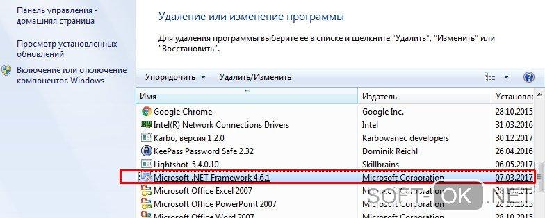 Удаление Microsoft .NET Framework 4 для решения ошибки