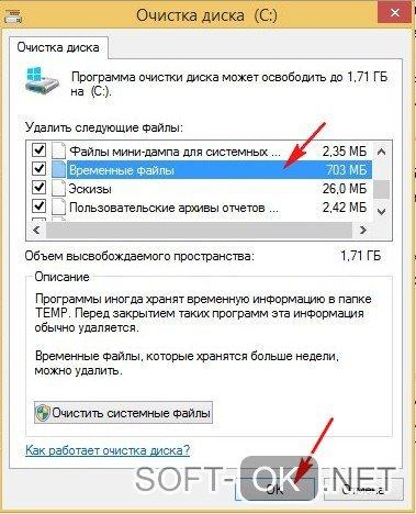 Оптимизация Windows 7 с помощью системных инструментов