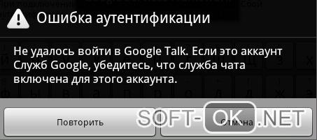 Сбой синхронизации Google Android