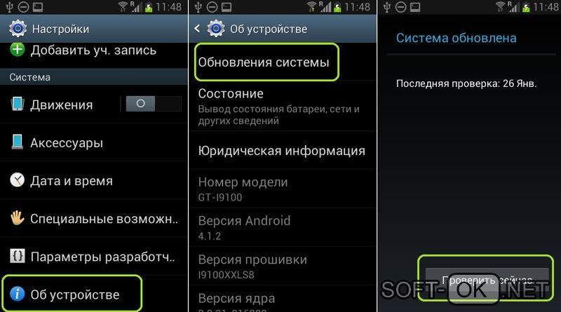 Обновление Android для решение ошибки синхронизации
