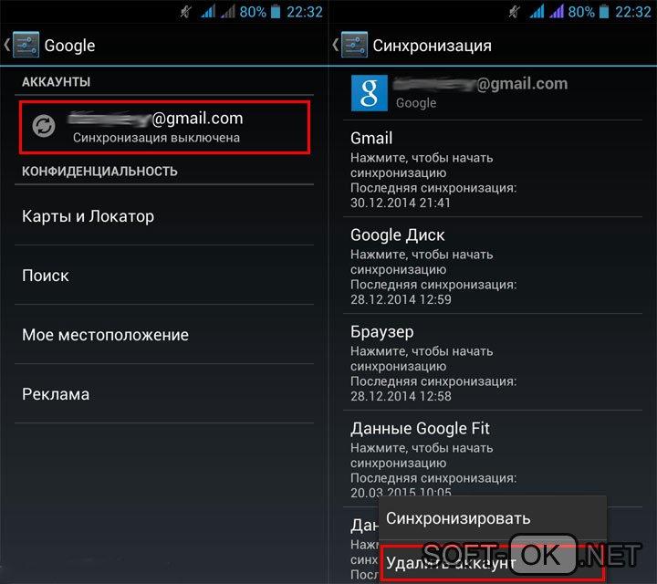 Удаление и добавление профиля Google на Anroid