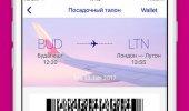 "Скриншот №1 ""Wizz Air"""
