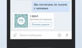 """Скриншот №2 """"ВКонтакте"""""""