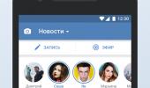 """Внешний вид """"ВКонтакте"""""""