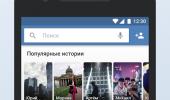 """Скриншот №1 """"ВКонтакте"""""""
