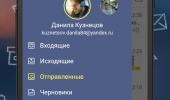 """Внешний вид """"Яндекс.Почта"""""""