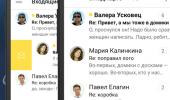 """Скриншот №2 """"Яндекс.Почта"""""""