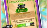"Скриншот №2 ""Best Fiends"""