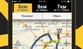 """Внешний вид """"Яндекс.Навигатор"""""""