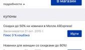 "Скриншот №1 ""Ebates.ru"""