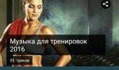 """Скриншот №1 """"Зайцев.нет Музыка"""""""